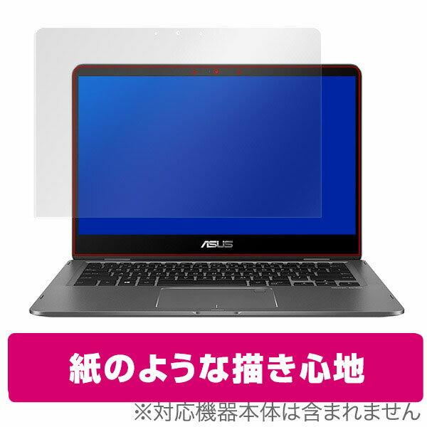 ASUS ZenBook Flip 14 UX461UN 用 保護 フィルム OverLay Paper for ASUS ZenBook Flip 14 UX461UN / 液晶 保護 フィルム シート シール フィルター 紙に書いているような描き心地 ペーパー