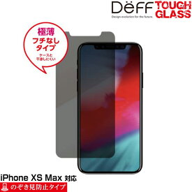 iPhone XS Max 用 Deff TOUGH GLASS フチなしのぞき見防止タイプ for iPhone XS Max【送料無料】【ポストイン指定商品】アイフォンXSマックス アイフォンテンエスマックス iPhoneXSMAX テンエスマックス アイフォーン 2018 6.5