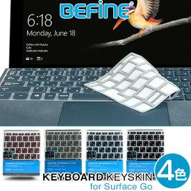 Surface Go 用 BEFiNE キースキン キーボードカバー for Surface Go サーフェスゴー サーフェス キーボードにぴったりと密着