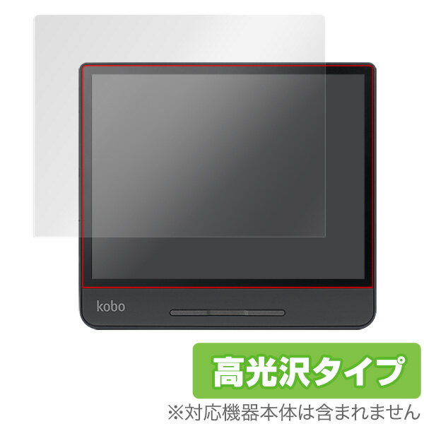 Kobo Forma 用 保護 フィルム OverLay Brilliant for Kobo Forma 【送料無料】【ポストイン指定商品】 液晶 保護 フィルム シート シール フィルター 指紋がつきにくい 防指紋 高光沢