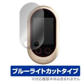 POCKETALK (ポケトーク) Wシリーズ 保護フィルム OverLay Eye Protector for POCKETALK (ポケトーク) Wシリーズ液晶 保護 フィルム シート シール フィルター 目にやさしい ブルーライト カット