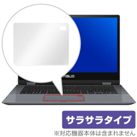 【15%OFFクーポン配布中】ASUS VivoBook S15 S530UA / VivoBook Flip 14 TP412UA 用 トラックパッド 保護 フィルム OverLay Protector for ASUS VivoBook S15 S530UA / VivoBook Flip 14 TP412UA 保護 アンチグレア タブレット フィルム