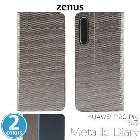 【マラソン限定最大15%OFFクーポン配布中】HUAWEI P20 Pro HW-01K 用 Zenus Metallic Diary for HUAWEI P20 Pro HW-01K ファーウェイ P20 プロ P20Pro 手帳型ケース 手帳型 ケース ゼヌス メタリックカラー クレジットカードやIDが入れられるポケットが付いています