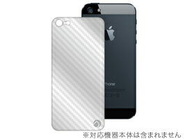Silver Carbon Plate for iPhone 5 【ポストイン指定商品】