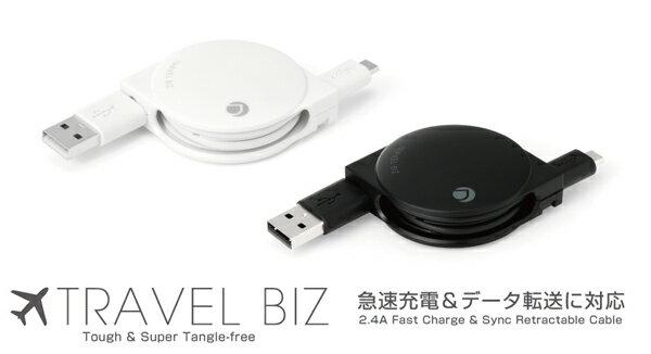 TRAVEL BIZ Micro USB 急速充電&データ転送巻き取り式 USBケーブル for スマートフォン 【ポストイン指定商品】