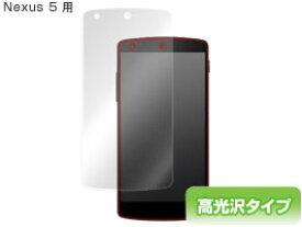 Nexus 5 用 保護 フィルム OverLay Brilliant for Nexus 5 保護フィルム 保護シール 保護シート 液晶保護フィルム 液晶保護シート 液晶保護シール ハードコーティング 高光沢タイプ 光沢 グレア