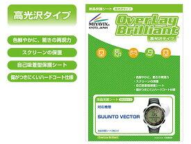 SUUNTO VECTOR 用 保護 フィルム OverLay Brilliant for SUUNTO VECTOR(2枚組) スント ベクター 専用 保護フィルム 保護シール 保護シート 液晶保護フィルム 液晶保護シート 液晶保護シール ハードコーティング スント GPS