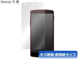 Nexus 5 用 保護 フィルム OverLay Magic for Nexus 5 保護フィルム 保護シート 保護シール 液晶保護フィルム 液晶保護シート 液晶保護シール キズ修復 耐指紋 防指紋 コーティング