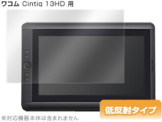 Vis A Vis Overlay Plus For Cintiq 13hd Touch 13 Hd Films Protection