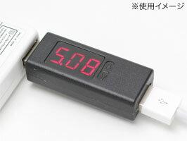 USB電圧電流チェッカー 【ポストイン指定商品】