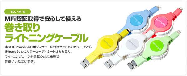 ミヨシ 巻き取りライトニング(Lightning) USBケーブル コンパクトに巻き取れるケーブル MCO ブランド MFi Made for iPhone iPod iPad のアップル認証取得済み 充電 データ通信 対応