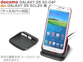 Kidigi Ultra Thin カバーメイトクレードル for GALAXY S5 SC-04F/SCL23