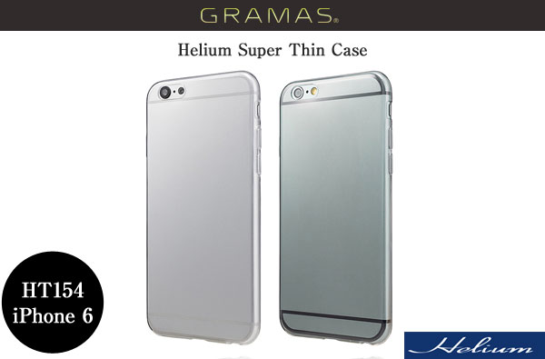 Helium ヘリウム Super Thin TPU Case HT154 for iPhone 6s / iPhone 6 (4.7インチ) 【送料無料】【ポストイン指定商品】iPhone6 NEW iPhone(4.7)グラマス 坂本ラジヲ GRAMAS クリア HT154CL スモーク HT154SM 極薄TPUケース 熱可塑性ポリウレタン