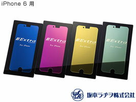 Extra by GRAMAS グラマス 坂本ラヂヲ Mirror Glass EXIP6M for iPhone 6s / iPhone 6 【送料無料】【ポストイン指定商品】 保護フィルム 保護シール 液晶保護フィルム ミラー 鏡面 EXIP6MG EXIP6MS EXIP6MP EXIP6MB iPhone 6s / iPhone 6 (4.7) アイフォーン 10P06Aug16