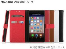 クラシックダイアリーカバーケース for Ascend P7 ファーウェイ 華為 アセンドP7 手帳型 スマホケース 手帳型カバー 手帳型ケース カードホルダーあり