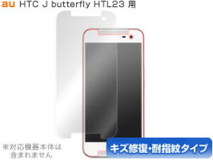 【15%OFFクーポン配布中】HTC J butterfly HTL23 保護フィルム OverLay Magic for HTC J butterfly HTL23 保護フィルム 保護シート 保護シール 液晶保護フィルム 液晶保護シート 液晶保護シール キズ修復 耐指