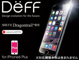 High Grade Glass Screen Protector for iPhone 6s Plus / iPhone 6 Plus(Dragontrail 表面) 【ポストイン指定商品】 保護フィルム 保護シール 液晶保護フィルム Deff(ディーフ)