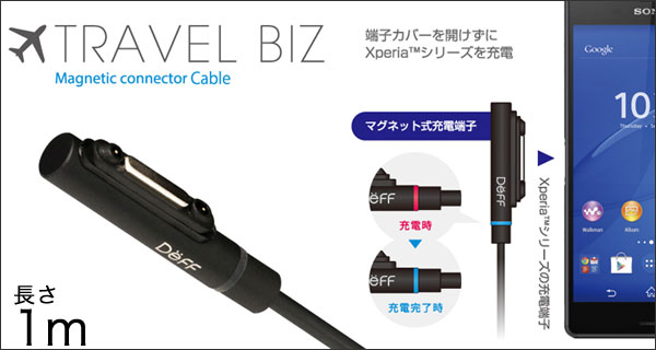 1m Deffディーフ TRAVEL BIZ マグネットコネクターケーブル(1m) for Xperia (TM) Z3 Tablet Compact/Z3 Compact/Z3/Z2/A2/ZL2/Z2 Tablet/Z1 f/Z1/Z Ultra 【ポストイン指定商品】DCA-SXLED100BK