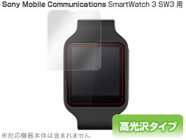 SmartWatch 3 SWR50 用 保護 フィルム OverLay Brilliant for SmartWatch 3 SWR50(2枚組) 【ポストイン指定商品】 保護フィルム 保護シール 保護シート 液晶保護フィルム 液晶保護シート 液晶保護シール ハードコーティング 高光沢タイプ 光沢 グレア