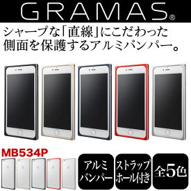 MB534P グラマス 坂本ラヂヲ GRAMAS Straight Metal Bumper MB534P for iPhone 6 Plus MB534PNV MB534PRD MB534PBK MB534PSL MB534PGL ストレート iPhone 6 Plus(5.5) アイフォーン アルミバンパー ケース カバー ストラップホールあり