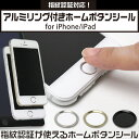 iPhone 7 iPhone 6 iPhone 5s iPad mini 3 iPad Air 2 P01Jul16 / Touch IDに対応したホームボタンシール 指紋認証対…