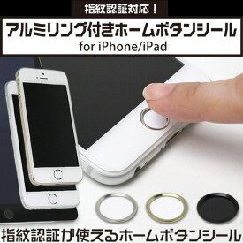 iPhone 7 iPhone 6 iPhone 5s iPad mini 3 iPad Air 2 P01Jul16 / Touch IDに対応したホームボタンシール 指紋認証対応!アルミリング付きホームボタンシール for iPhone/iPad