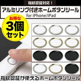 3個セット Touch IDに対応したホームボタンシール 指紋認証対応!アルミリング付きホームボタンシール for iPhone/iPad3個セット