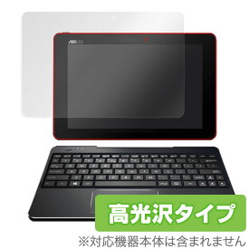 ASUS TransBook T100 Chi 用 保護 フィルム OverLay Brilliant for ASUS TransBook T100 Chi 【ポストイン指定商品】 保護フィルム 保護シール 保護シート 液晶保護フィルム 液晶保護シート 液晶保護シール ハードコーティング 高光沢タイプ 光沢 グレア