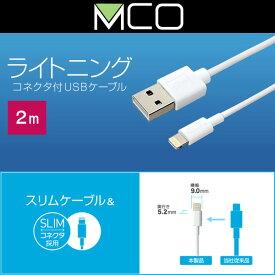 ミヨシ ライトニング(Lightning) USBケーブル スリムコネクタ(2.0m) 200cm MCO ブランド MFi Made for iPhone iPod iPad のアップル認証取得済み 充電 データ通信 対応