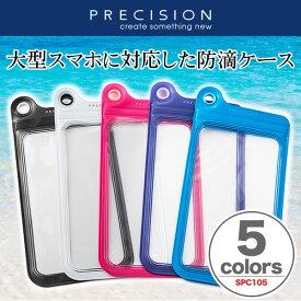 PRECISION Splash Proof Case SPC105 for Smartphone 【ポストイン指定商品】 保護 防滴 ケース 水まわり