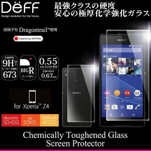 Chemically Toughend Glass Screen Protector for Xperia (TM) Z4 SO-03G/SOV31/402SO Deff ディーフ エクスペリアZ4 SO03G 保護フィルム 保護シール 液晶保護フィルム 保護シート 強化ガラスフィルム ドラゴントレイル