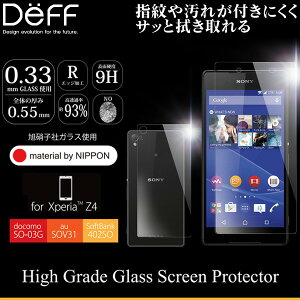 High Grade Glass Screen Protector for Xperia (TM) Z4 SO-03G/SOV31/402SO エクスペリアZ4 SO03G 保護フィルム 保護シール 液晶保護フィルム 保護シート 強化ガラス 強化ガラスフィルム 強化ガラス保護フィルム