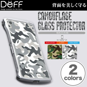 High Grade Glass Screen Protector Camouflage for Xperia (TM) Z4 SO-03G/SOV31/402SO エクスペリアZ4 SO03G 保護フィルム 保護シール 液晶保護フィルム 保護シート 強化ガラス 強化ガラスフィルム 強化ガラス保護フ