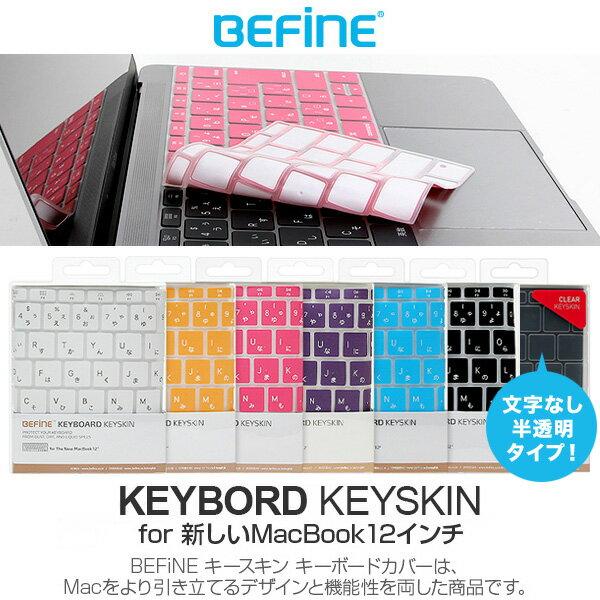 BEFiNE キースキン キーボードカバー for MacBook 12インチ 【ポストイン指定商品】 MacBook 12 inch/Retina/12インチMacBook/12インチRetinaディスプレイ/感圧タッチ 新しいMacBook 12インチ用