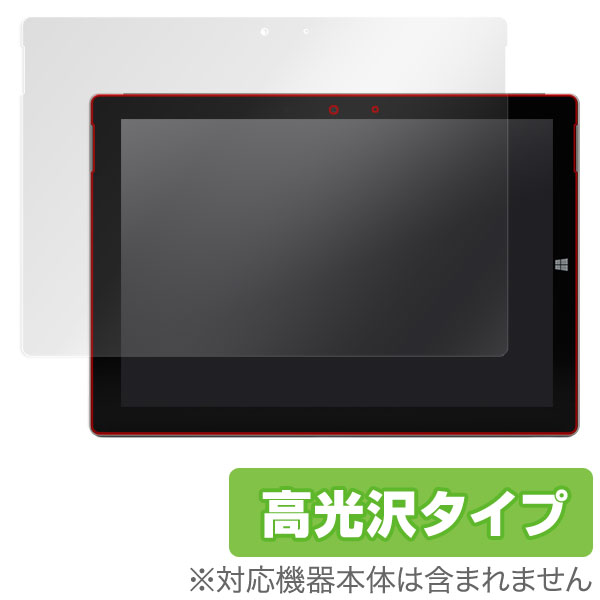Surface 3 用 保護 フィルム OverLay Brilliant for Surface 3 【ポストイン指定商品】 保護フィルム 保護シール 保護フィルム 光沢タイプ 画面保護 液晶保護 Microsoft マクロソフト サーフェス スリー