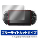 PlayStation Vita(PCH-2000) 用 保護 フィルム OverLay Eye Protector for PlayStation Vita(PCH-2000) 表面用保護シ…