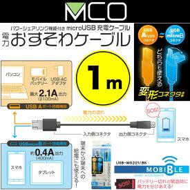 ミヨシ シェア機能付き microUSBケーブル(1m) USB-MS201/BK / micro USB ケーブル