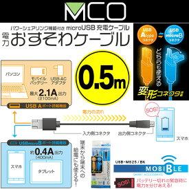 ミヨシ シェア機能付き microUSBケーブル(0.5m) USB-MS25/BK / micro USB ケーブル