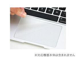トラックパッドフィルム for MacBook Air 11インチ(Early 2015/Early 2014/Mid 2013/Mid 2012/Mid 2011/Late 2010)(PTF-71) 【ポストイン指定商品】