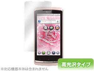 REGZA Phone IS11T 用 保護 フィルム OverLay Brilliant for REGZA Phone IS11T 保護フィルム 保護シール 保護シート 液晶保護フィルム 液晶保護シート 液晶保護シール ハードコーティング 高光沢タイプ 光沢