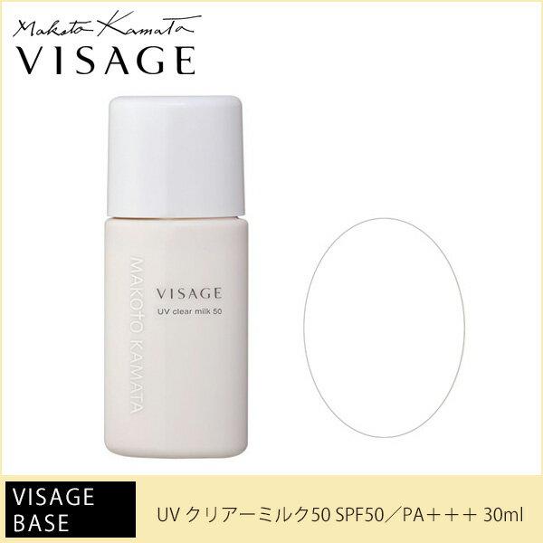 UV クリアーミルク50 SPF 50/PA+++【カマタメイクアップスクール 日焼け止め SPF50 UVカット ノンケミカル VISAGE ヴィザージュ】【RCP】