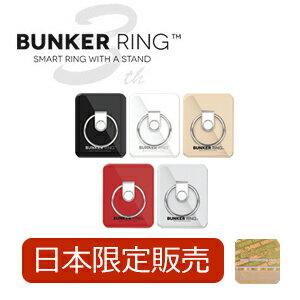 【正規品】[送料無料][1年保証] BUNKER RING 3 バンカーリング3 全5色 バンカーリング スマートフォンリング ホルダーリング 指1本で保持 落下防止 スタンド機能 簡単着脱 iPhone Android アイフォン スマホアクセサリー