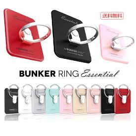 【正規品】【送料無料】[1年保証] BUNKER RING バンカーリング Essentials【全9色】ホールドリング 指1本で保持 落下防止 スタンド 着脱可能 iPhone Android スマホアクセサリー スマホリング