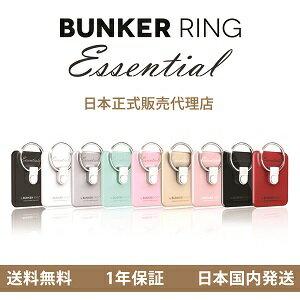 【正規品】[送料無料][1年保証] BUNKER RING バンカーリング Essentials【全9色】ホールドリング 指1本で保持 落下防止 スタンド 着脱可能 iPhone Android スマホアクセサリー スマホリング