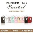 【正規品】BUNKER RING バンカーリング Essentials【全9色!】バンカーリング/ホールドリング/ケータイ安全装置/指1本で保持・落下防止・スタ...