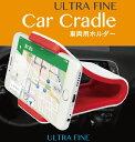 ULTRA FINE 車載ホルダー Car Cradle カークレイドル ミニマウント カースタンド iPhone6S ・ 6S plus対応 Elastome...