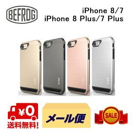 【1年保証】【送料無料】NEW BeFROG iPhone 8/7/8 Plus/7 Plus ケース / ドロップ・プロテクティブ ケース / Drop Protective Case /アーマー ハイブリッド スリム フィット/ 落下 衝撃 吸収 /アイフォン用 耐衝撃カバー
