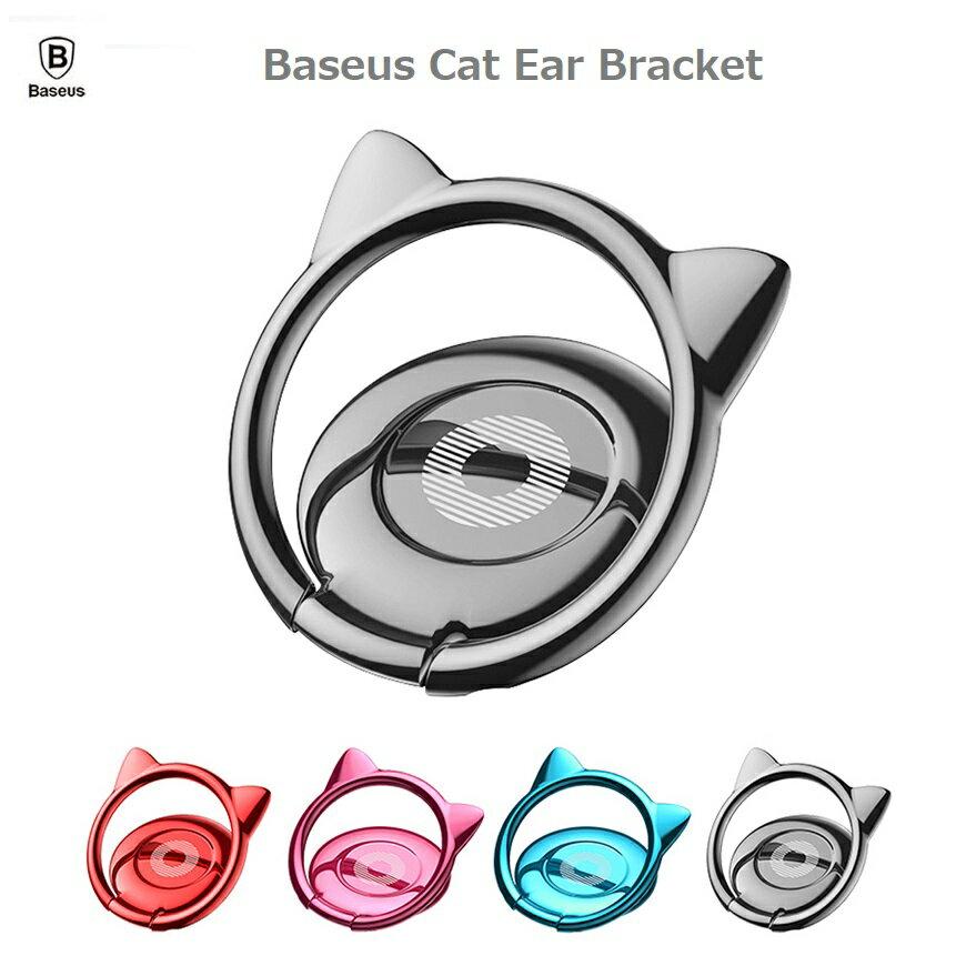 Baseus Cat Ear Ring(全4色)送料無料 落下防止 スマホリングホールドリング スタンド ホルダー猫耳型リングiPhoneX iPhone8 iPhone8 Plusプラス iphone8s plus Xperia galaxy s8/s8+ アイフォン 全機種対応 タブレットスマホスタンド スマホリング