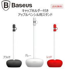 [国内正式販売店][送料無料][1年保証]Baseus(ベースアス)アップルペンシル用スタンドキャップホルダー付きApplePencilスタンドシンプル