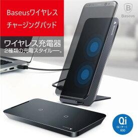 【国内正式販売店】【送料無料】【1年保証】Baseus(ベースアス) 多機能ワイヤレス充電パッド ワイヤレス充電器 簡単充電 スマートフォンスタンド スタンド機能 Qi Qi規格対応 iPhone X/Galaxy S8, Galaxy S8 Plus, Galaxy 7/Xperoa Z4 等 タイプCケーブル付き